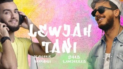 Saad Lamjarred - Lewjah Tani (feat. Zouhair Bahaoui)